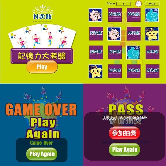 翻牌遊戲範例