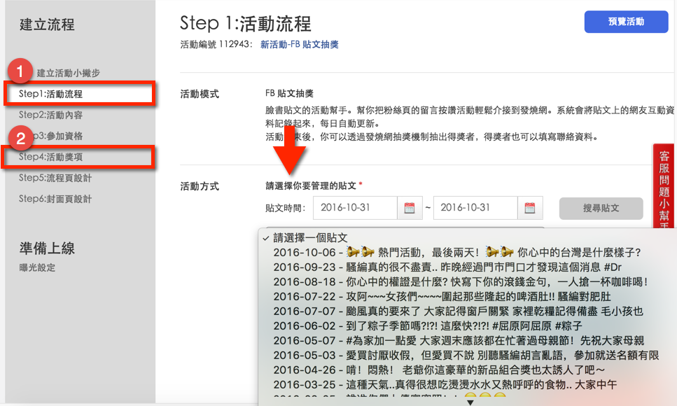 fbpost_step1