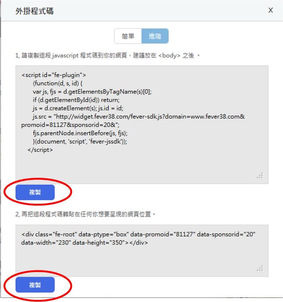 plugin_copycode