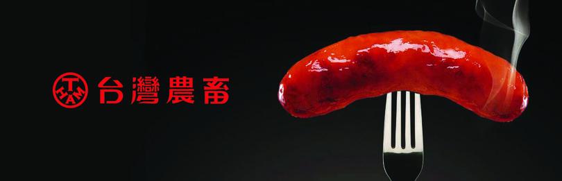 台灣農蓄粉絲活動