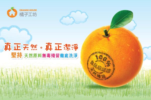 社群行銷案例-橘子工坊