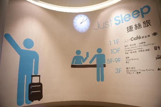 行銷案例:Just Sleep捷絲旅