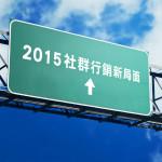 2015 a new era in social media marketing