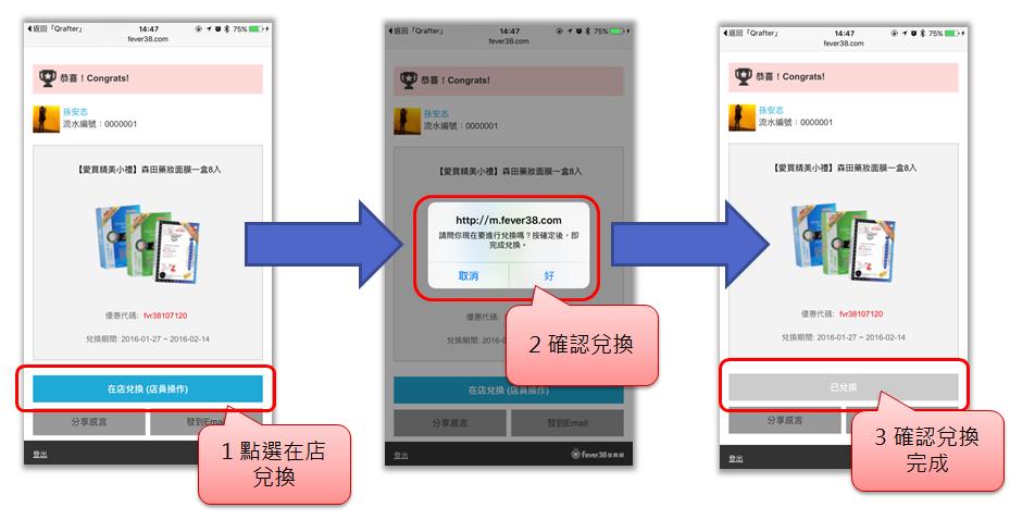 mobile 兌換