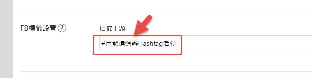 hashtag_step2